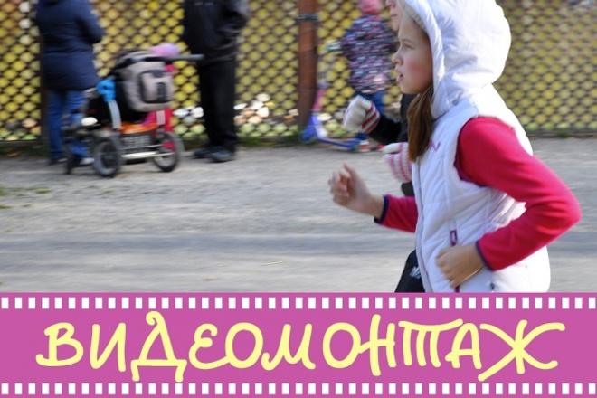 Видеомонтаж, создание ролика из ваших видео. Вставка музыки, титров 1 - kwork.ru