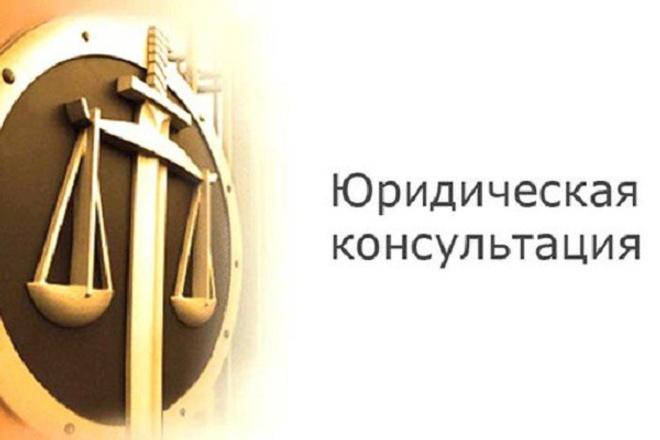 Проконсультирую Вас по юридическому вопросу 1 - kwork.ru