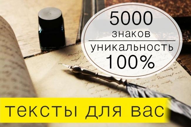 Напишу тексты 5 000 знаков без пробелов 1 - kwork.ru