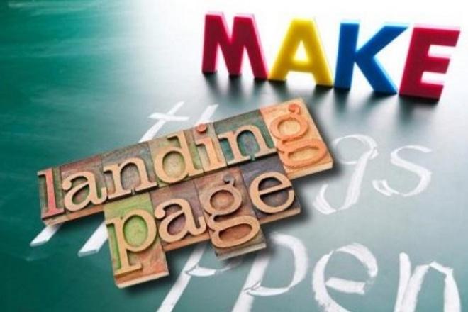 Скопирую любой Landing Page с вашими правками 1 - kwork.ru