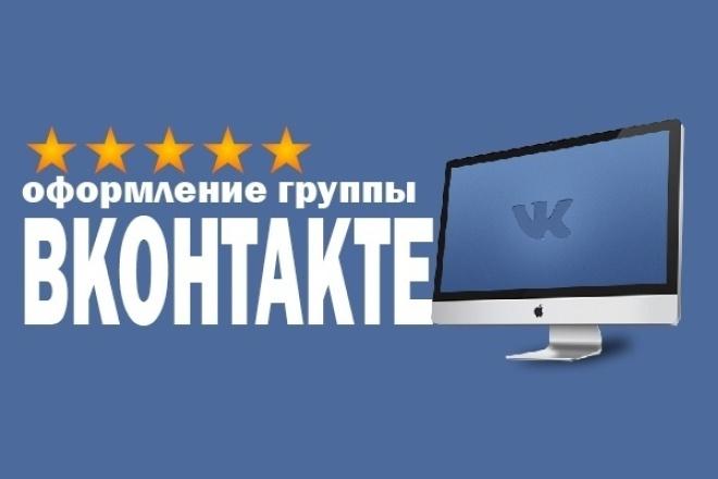Оформление группы ВКДизайн групп в соцсетях<br>Оформлю Вашу группу ВКонтакте. За стандартный кворк вы получаете: Аватар; Обложку; Баннер; Две доработки. Если вы возвращаете заказ на доработку более 2 раз, то оплачиваете дополнительную опцию Дополнительная доработка. бонус: PSD исходники бесплатно!<br>