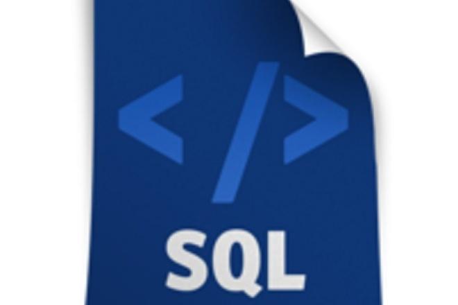 Составлю SQL-запрос под Ваши требования 1 - kwork.ru