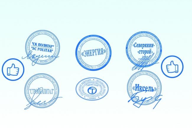 отрисую, создам дизайн печати, штампа, подписи 2 - kwork.ru