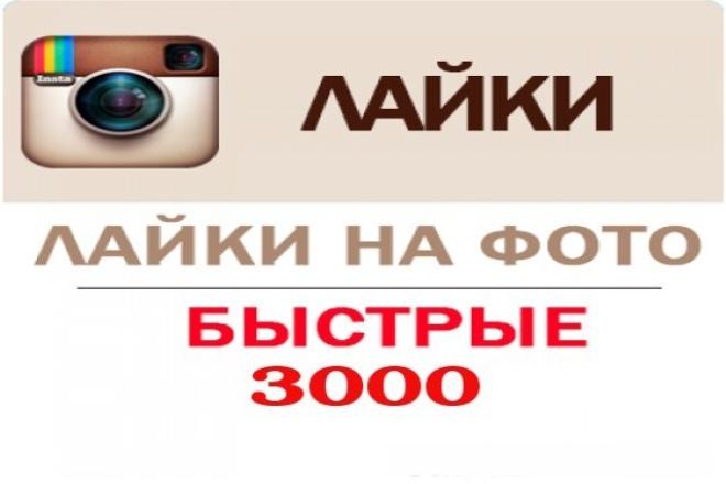 3000 лайков в InstagramПродвижение в социальных сетях<br>Живые пользователи будут лайкать указанное Вами фото Instagram. Внимание! Помните, чтобы лайки корректно выполнились профиль должен быть открытым! Если у вас закрытый профиль, откройте его перед заказом! Мне нужна будет ссылка на фотографию/фотографии вида http://instagram.com/p/***********/ Внимание можно заказывать накрутку до 6 фотографий одновременно, тогда каждая фотография получит по 500 лайков. Возможны еще варианты! Пишите, спрашивайте! Гарантия 100%! Живые люди!<br>
