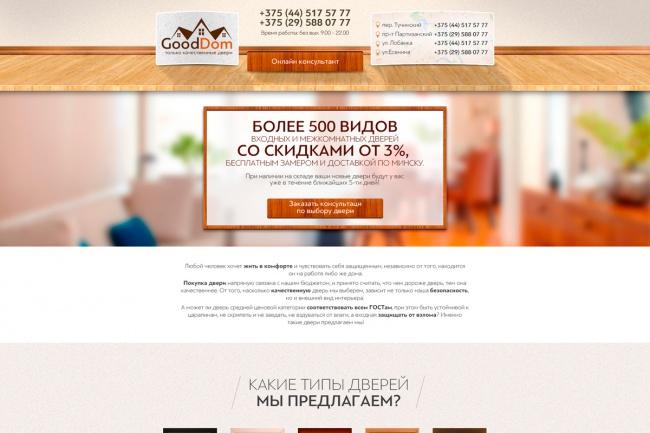 посажу стильный лендинг на ваш хостинг и заменю тексты 1 - kwork.ru