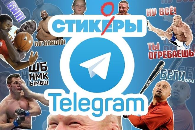 Стикеры Telegram из ваших фото 1 - kwork.ru