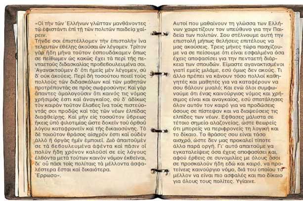 сделаю литературный перевод с древнегреческого на русский 1 - kwork.ru