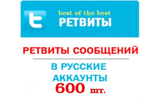 600 ретвитов высокое качествоПродвижение в социальных сетях<br>Живые пользователи из России и стран СНГ будут делать ретвиты указанного твита. Только высококачественные ретвиты. Задания выполняются вручную живыми людьми из своих аккаунтов за вознаграждение! Тут нужно указывать не Ваш аккаунт! Нужен именно урл твита на который нужны ретвиты . Получить его можно нажав на время твита, возле самого твита. Формат заказов - ссылка на твит (http://twitter.com/username/status/123456789012345678) Гарантия 100%<br>