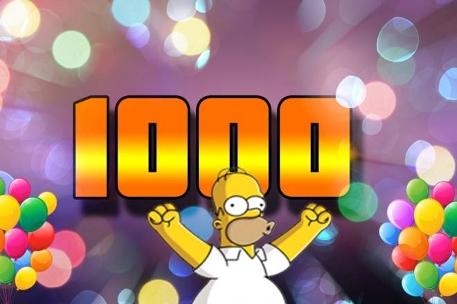 1000 реальных подписчиков или друзей ВКонтактеПродвижение в социальных сетях<br>Добавлю 1000 подписчиков в вашу группу/страницу ВК. Также, можно добавит друзей на вашу личную страницу. Без отписок!<br>