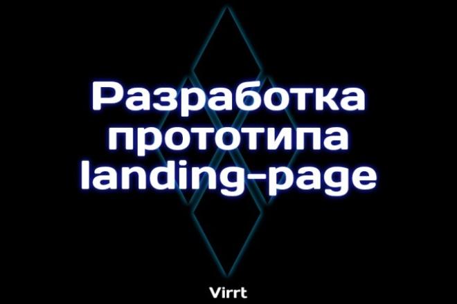 Разработка прототипа для дальнейшей разработки landing-page 1 - kwork.ru