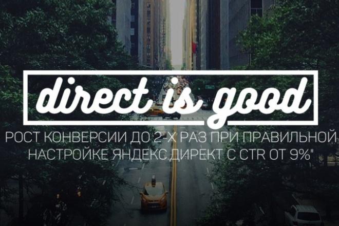 Аудит Landing Page 1 - kwork.ru