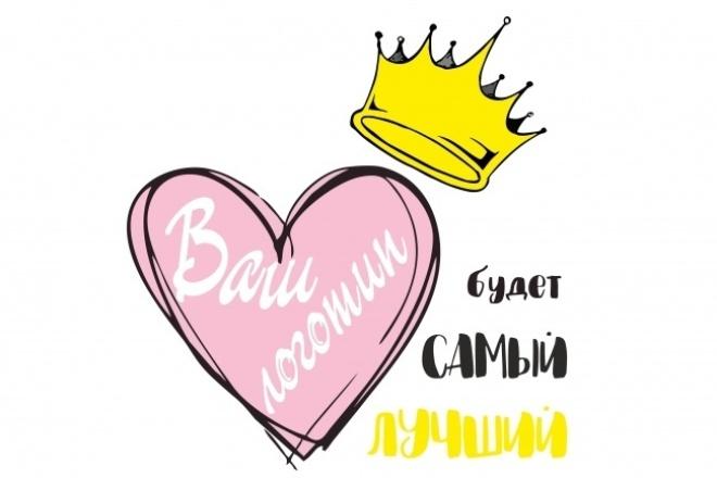 Логотип по вашему рисунку 1 - kwork.ru