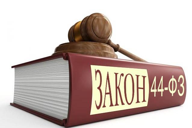 Проверю договор/контракт по 44-ФЗ (закупки) 1 - kwork.ru