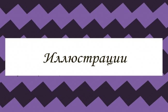 Рисую векторную графику в Illustratore 1 - kwork.ru