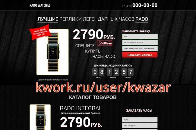 Сайт продажа часов landing page для вашего бизнеса 1 - kwork.ru