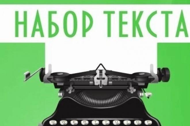 Наберу текстНабор текста<br>выполню набор любого текста на компьютере на русском языке. работаю в будни, выходные, праздничные дни<br>