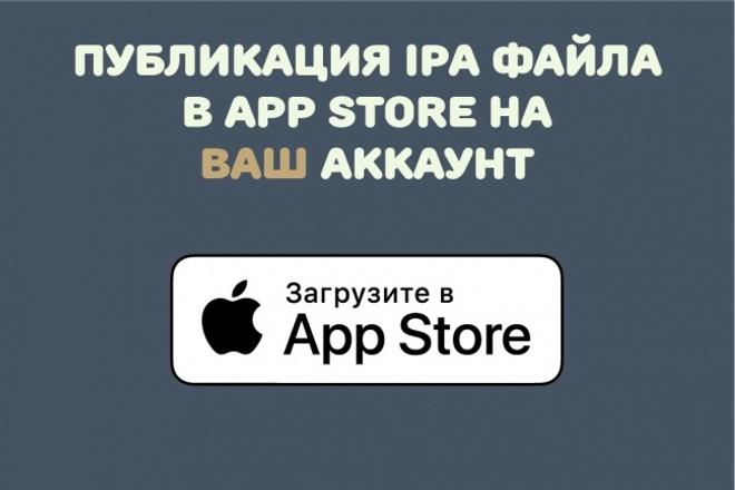 Грамотно опубликую приложение на App Store на ВАШ аккаунт 1 - kwork.ru