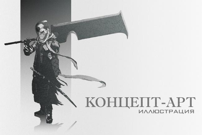 Концепт-арт, цифровая иллюстрация, принты 1 - kwork.ru