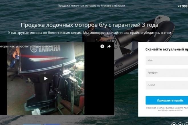 Создание одноэкранного сайта 1 - kwork.ru