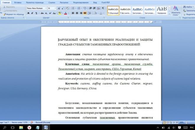 Пишу статьи на Юридическую тематику 1 - kwork.ru