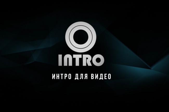 Сделаю интро по шаблону для видео YouTubeИнтро и анимация логотипа<br>Выбирайте любой из понравившихся шаблонов интро на канале. Здесь http://youtu.be/oAvo-Tl4Xr4?list=PLcN2bTdetn0RxEMM04IdeUoZpHyI6syxO Здесь http://youtu.be/IOgBUdRaJtA?list=PLcN2bTdetn0RYb_h5ESHGSPRlMfxqtFcA Указываете его номер. Итоговая заставка будет в HD, формат .mp4, 1280 на 720 пикселей. Желательно, при переписке уточнить, подходит ли ваш логотип к выбранному типу шаблона.<br>