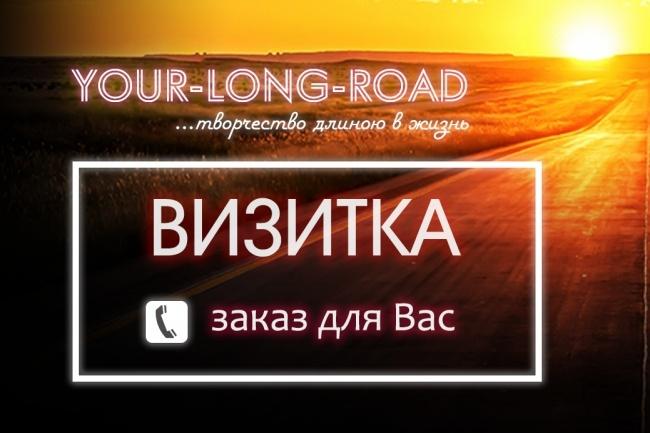 Разработка визитки. Результативно. Исходник бесплатно 1 - kwork.ru