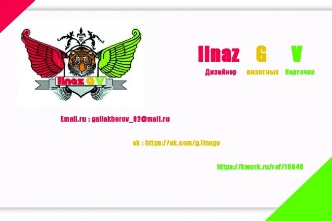 Сделаю дизайн визитной карточки 1 - kwork.ru