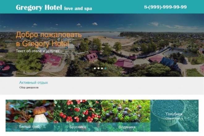 Дизайн сайта и логотип 1 - kwork.ru