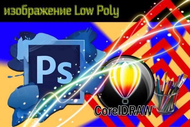 создам полигональное изображение 1 - kwork.ru
