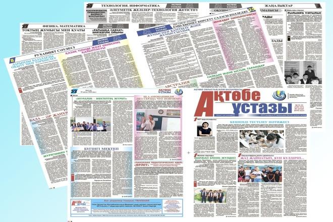 Верстка газет и журналов 12 - kwork.ru