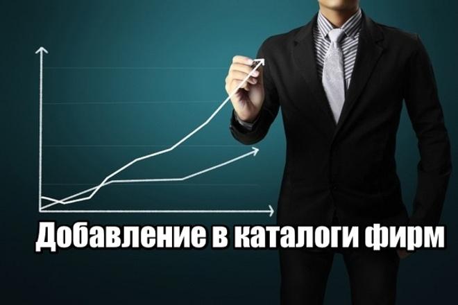 Вручную размещу Вашу фирму в 10 качественных каталогах и справочниках 1 - kwork.ru