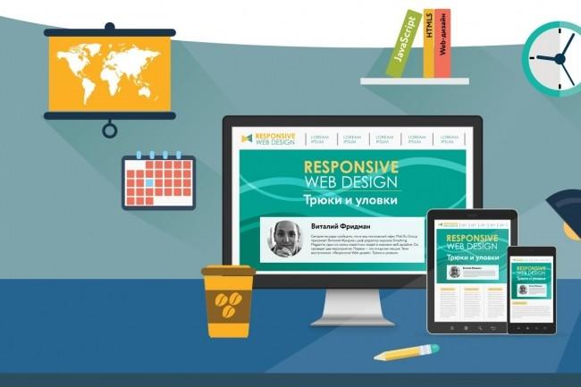 Разработка веб дизайна 1 - kwork.ru