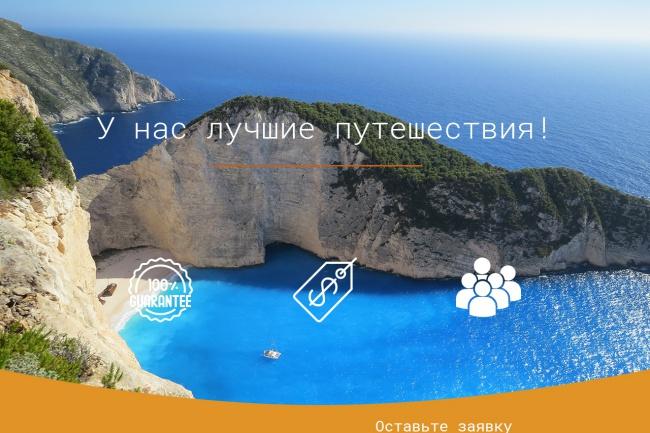 сделаю дизайн-макет landing Page 1 - kwork.ru