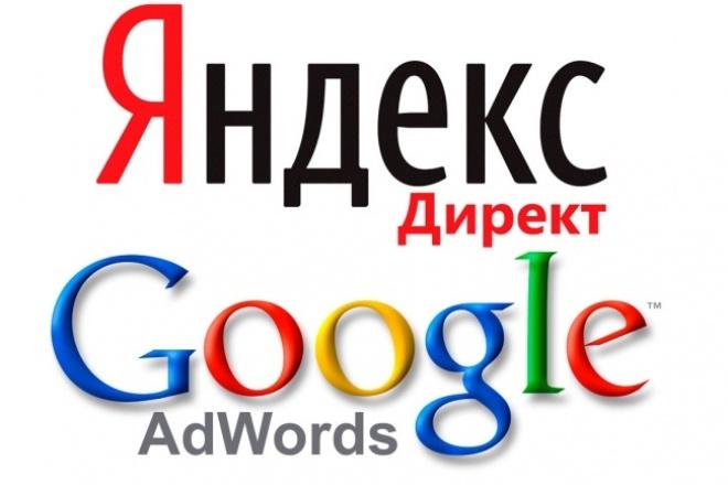 Настроить контекстную рекламуКонтекстная реклама<br>Моя настройка включает в себя: - создание аккаунта Яндекс,Google(можно на Вашем); - анализ конкурентов; - подбор ключевых слов; - заполнение визитки; - написание объявления под одну ключевую фразу; - подбор минус слов; - подключение РСЯ(тематических площадок); - подключение КМС - заполнение быстрых ссылок; - корректировка ставок перед запуском<br>