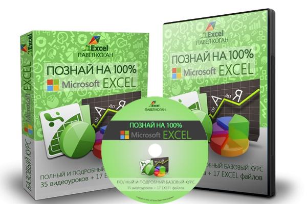 Видео Курс по Excel 2010/2013 1 - kwork.ru