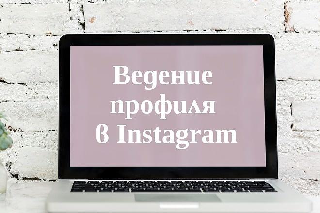 Ведение аккаунта в инстаграм 1 - kwork.ru