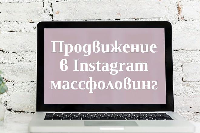 Продвижение аккаунта инстаграм 1 - kwork.ru