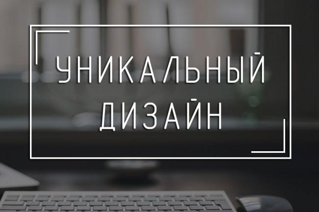 Качественный и уникальный landing page 1 - kwork.ru