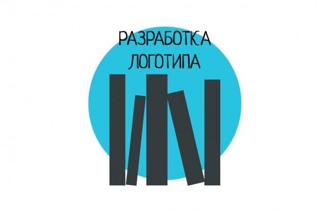 Нарисую логотип по вашему эскизу 3 - kwork.ru