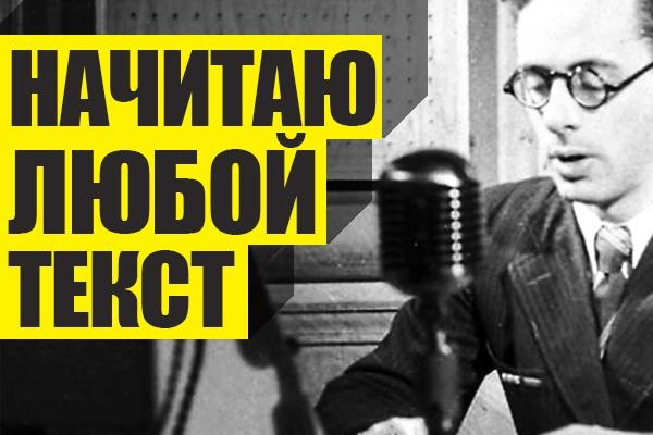Начитаю текст 1 - kwork.ru