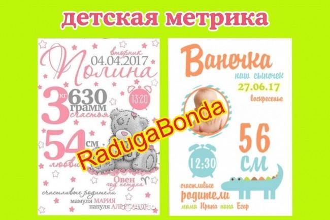 Разработаю дизайн детской метрики 1 - kwork.ru