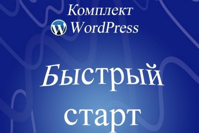 Установка Wordpress +хостинг +домен 1 - kwork.ru