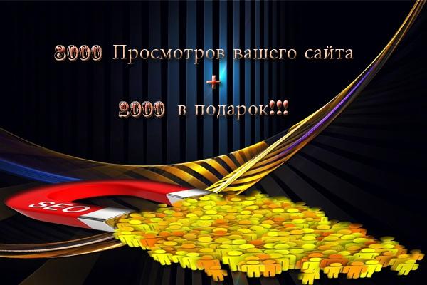 8000 просмотра сайта + 2000 в подарокТрафик<br>8000 просмотра вашего сайта + 2000 в подарок Только качественные живые люди. В течении 7 дней будут посещать ваш сайт. На данный момент действуют скидки.<br>