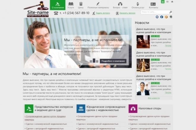 Продаю psd макет по теме услуги юристаДругое<br>В стоимость одного кворка входит отрисовка внутренних страниц для сайта.<br>