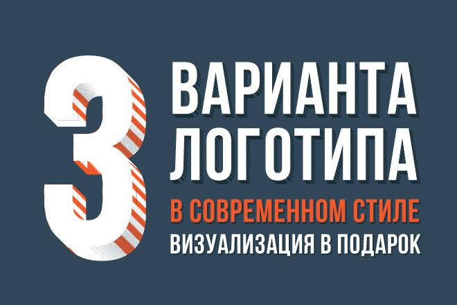 Логотип в 3 вариантах. Исходники и визуализация 7 - kwork.ru