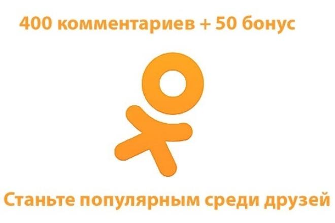 400 комментариев + 50 бонус в Одноклассники 1 - kwork.ru