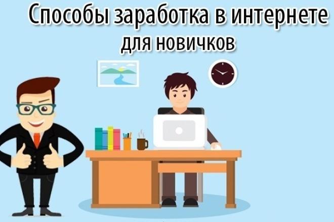 Продаю курсы по заработку, как с вложениями, так и без вложений 1 - kwork.ru