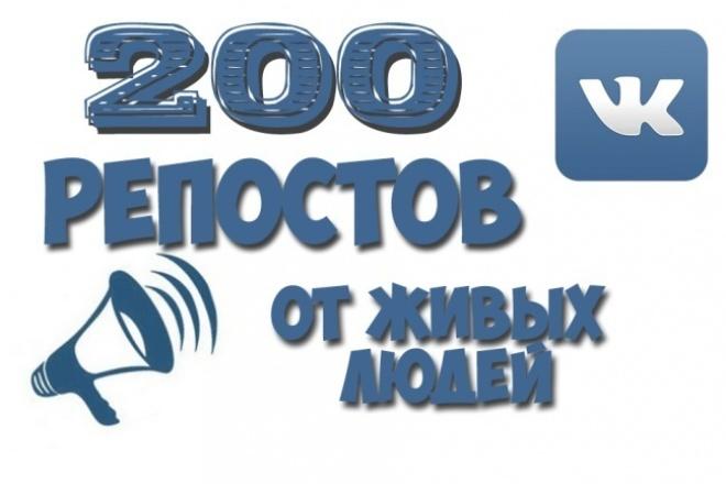 200 репостов в ВК 1 - kwork.ru