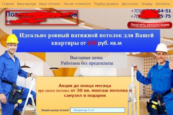 Продам стильный шаблон landing page по натяжным потолкам 1 - kwork.ru