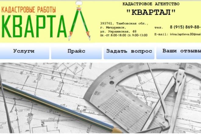 Дизайн макет сайта-одностраничникаВеб-дизайн<br>Разработка дизайна сайта-одностраничника с учетом пожеланий клиента. Дополнительные услуги - раскрутка и полное сопровождение сайта.<br>